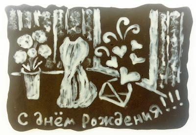 """рисуем шоколадом: шоколадная картинка """"с днём рождения!"""""""