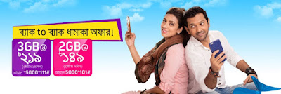 Grameenphone 2GB at tk. 149 and 3GB tk. 219 back to back offer