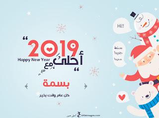 2019 احلى مع بسمة