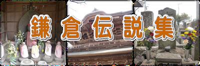 鎌倉伝説集