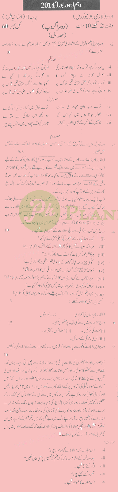 Past Papers of Urdu 10th Class Lahore Board 2014