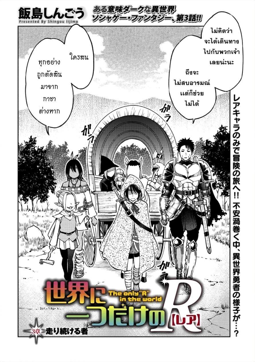 อ่านการ์ตูน Sekai ni Hitotsudake no R ตอนที่ 3 หน้าที่ 2
