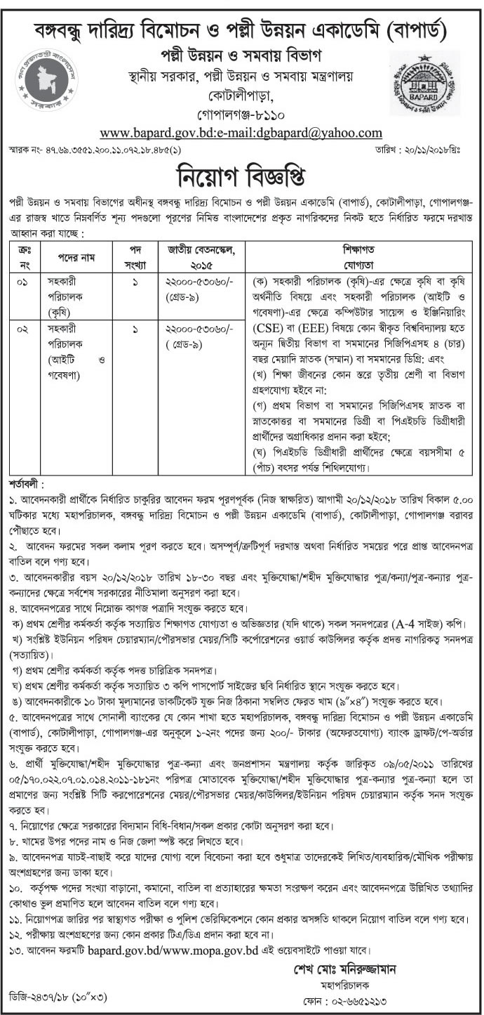 Bangabandhu Poverty Alleviation and Rural Development Academy (BAPARD Job Circular 2018