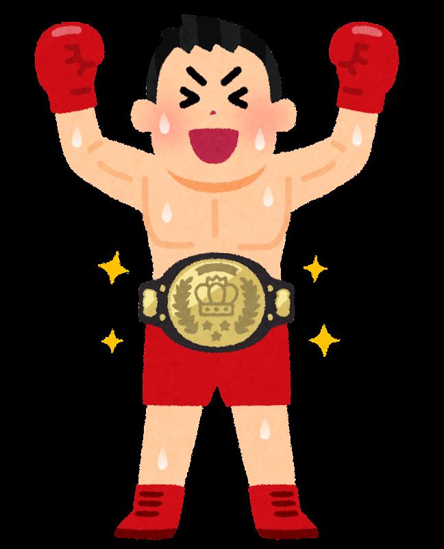 https://2.bp.blogspot.com/-hvxUlVBfZUI/XG4Ga7pkzxI/AAAAAAABRrE/Q2vhHjh76T8tFTyZ7D8fFE3MCQMqiKIVgCLcBGAs/s800/champion_belt_boxing_man.png