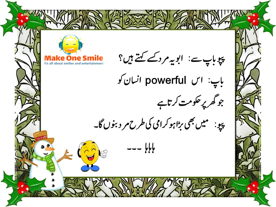 Top 20 Latest Very Funny Jokes In Urdu, Punjabi And Roman
