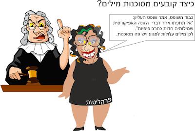 פרשת הבלוגרים: כיצד קבע בית המשפט מסוכנות מילים?