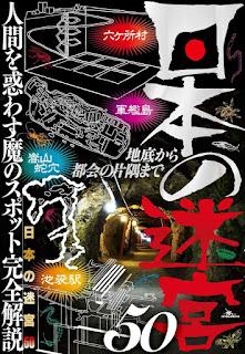 日本の迷宮50 人間を惑わす魔のスポット完全解説 地底から都会の片隅まで