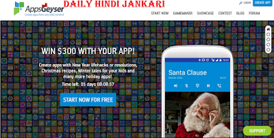 How to make an android app in hindi