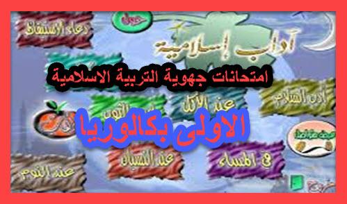امتحانات جهوية  التربية الاسلامية للاولى باك جميع الشعب-المقرر لكم الشامل