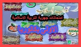 امتحانات جهوية  التربية الاسلامية للاولى باك جميع الشعب-المقرر-لكم-الشامل