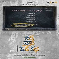 Needi Naadi Oke katha (2017) Telugu Movie Audio CD Front Covers, Posters, Pictures, Pics, Images, Photos, Wallpapers