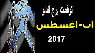 توقعات برج الدلو لشهر اب- اغسطس 2017