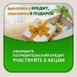 Сбербанк кредитный калькулятор потребительский кредит