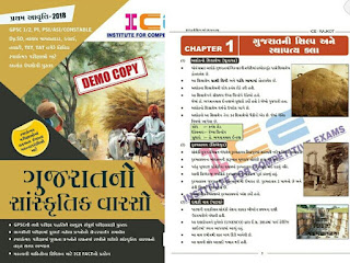 Gujarat Culture | Gujarat No Sanskrutik Varso by ICE Full Book PDF Download