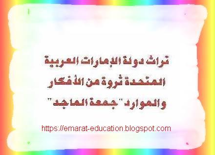 حل درس تراث دولة الامارات العربية المتحدة مادة الاجتماعيات للصف الحادى عشر الفصل الدراسي الأول 2020