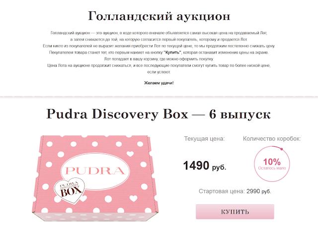 Pudra Discovery Box — 6: наполнение с фото