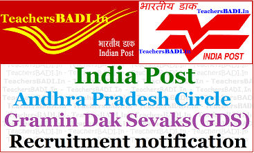 India Post,AP Circle Gramin Dak Sevaks,GDS Recruitment 2017