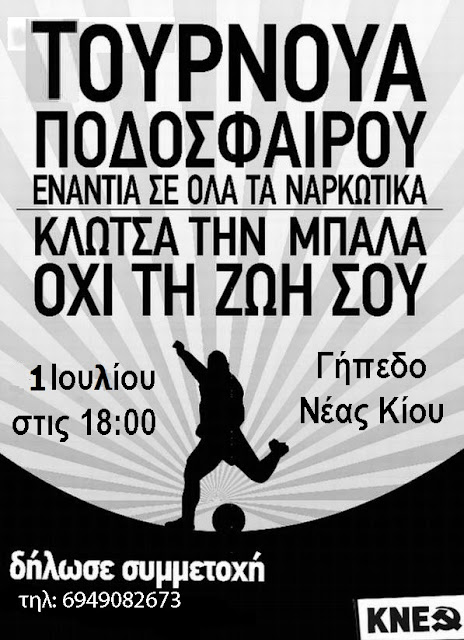 1η Ιουλίου το τουρνουά ποδοσφαίρου της ΚΝΕ για την παγκόσμια μέρα κατά των ναρκωτικών