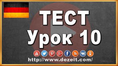 Немецкий язык тест уровень А1 Урок 10