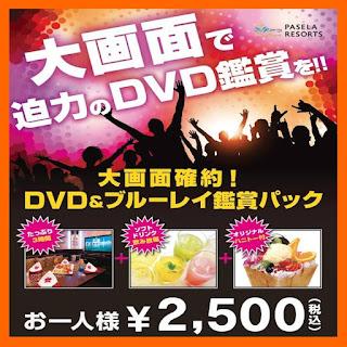店舗検索・Web予約 | カラオケ ビッグエコー