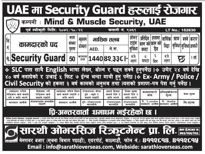 Jobs in UAE for Nepali, Salary Rs 42,338