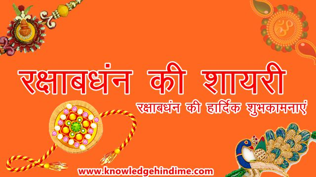 Raksha Bandhan Quotes, Shayari, Status In Hindi - रक्षाबंधन शायरी