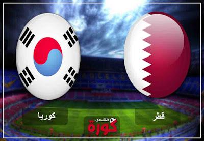 مشاهدة مباراة قطر وكوريا بث مباشر اليوم