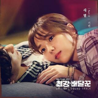 Download Mp3, Video, Drama, Lyrics [Single] Giryeon - Strongest Deliveryman OST Part.12