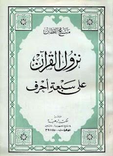 تحميل كتاب نزول القرآن على سبعة أحرف pdf - مناع القطان