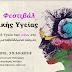 Αύριο στα Ιωάννινα:8ο  Φεστιβάλ Ψυχικής Υγείας