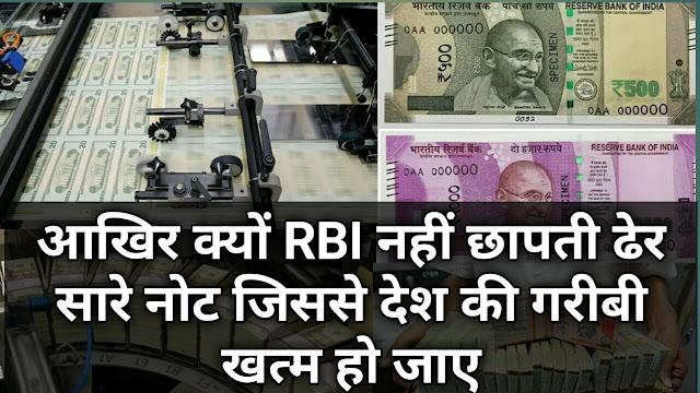आखिर क्यों RBI नहीं छापती ढेर सारे नोट जिससे देश की गरीबी खत्म हो जाए