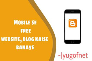 Mobile se free blog website kaise banaye how to create a blog