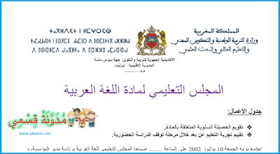المجلس التعليمي اللغة العربية