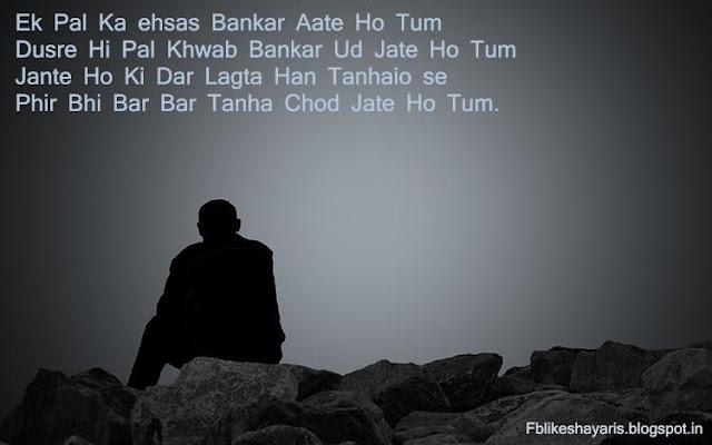 Ek Pal Ka ehsas Bankar Aate Ho Tum