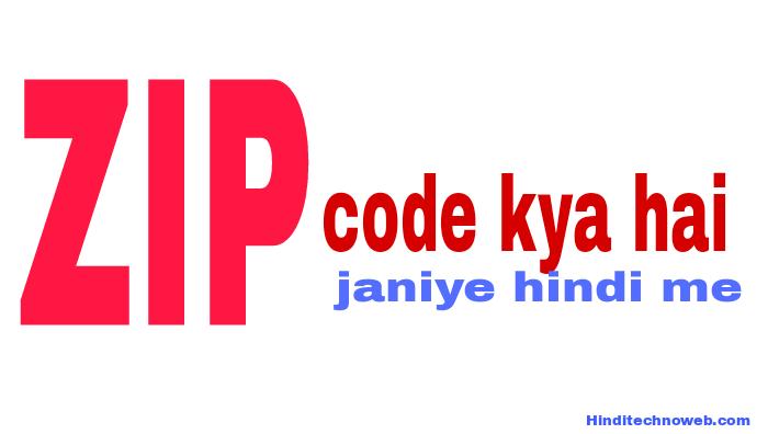 Zip Code Kya Hota Hai Or Zip Code Kise Kahte Hai