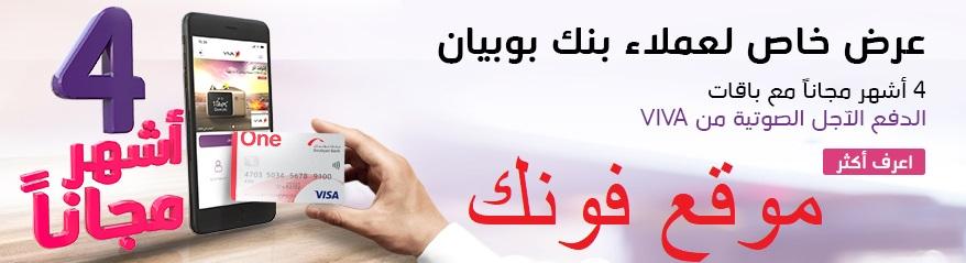 طريقة الحصول على عرض فيفا الكويتية لعملاء بنك بوبيان 2019