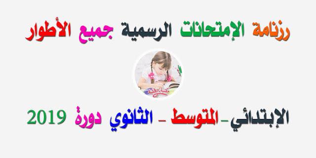 رزنامة الإمتحانات الرسمية لجميع الأطوار التعليمية الثلاثة دورة 2019