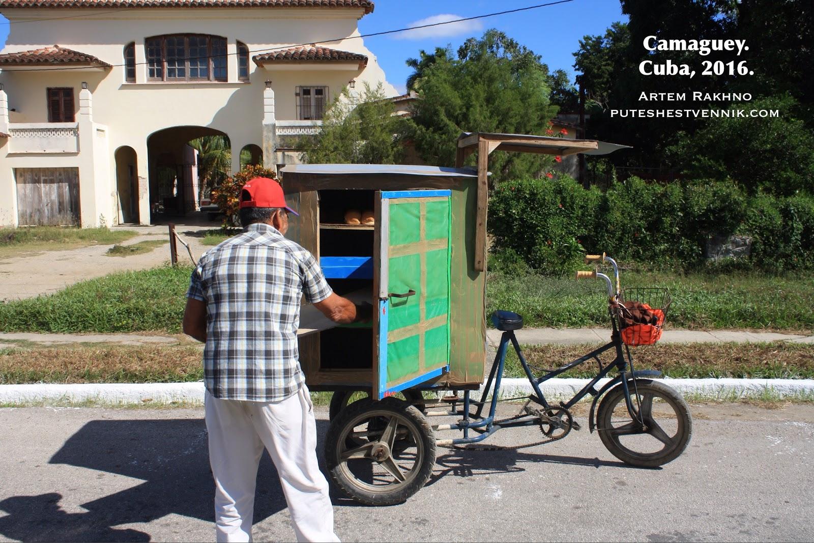 Велосипед с хлебом на Кубе