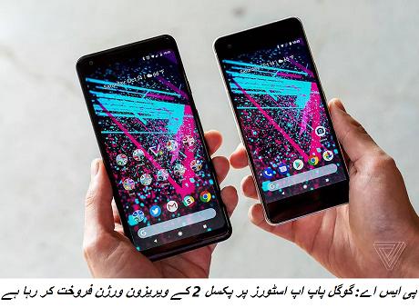 PSA: Selling Pixel 2's Verizon version on Google popup stores |technologypk latest tech news