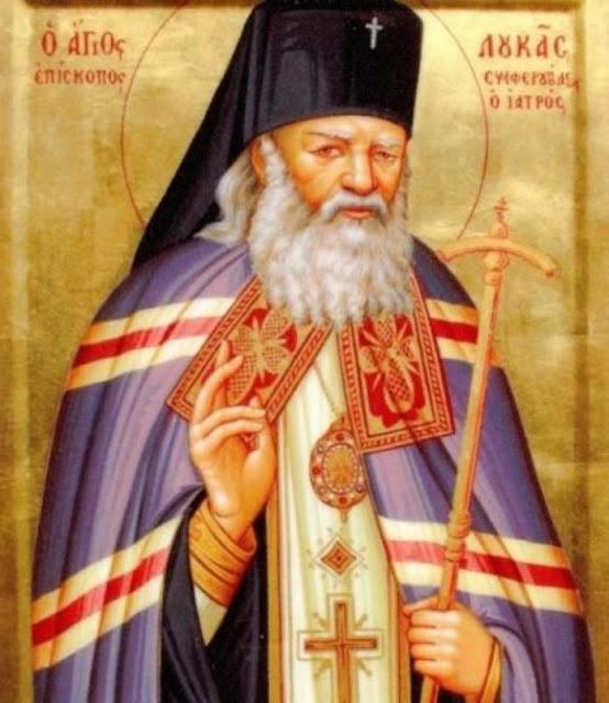 Προσευχή υπέρ υγείας προς τον Άγιο Λουκά