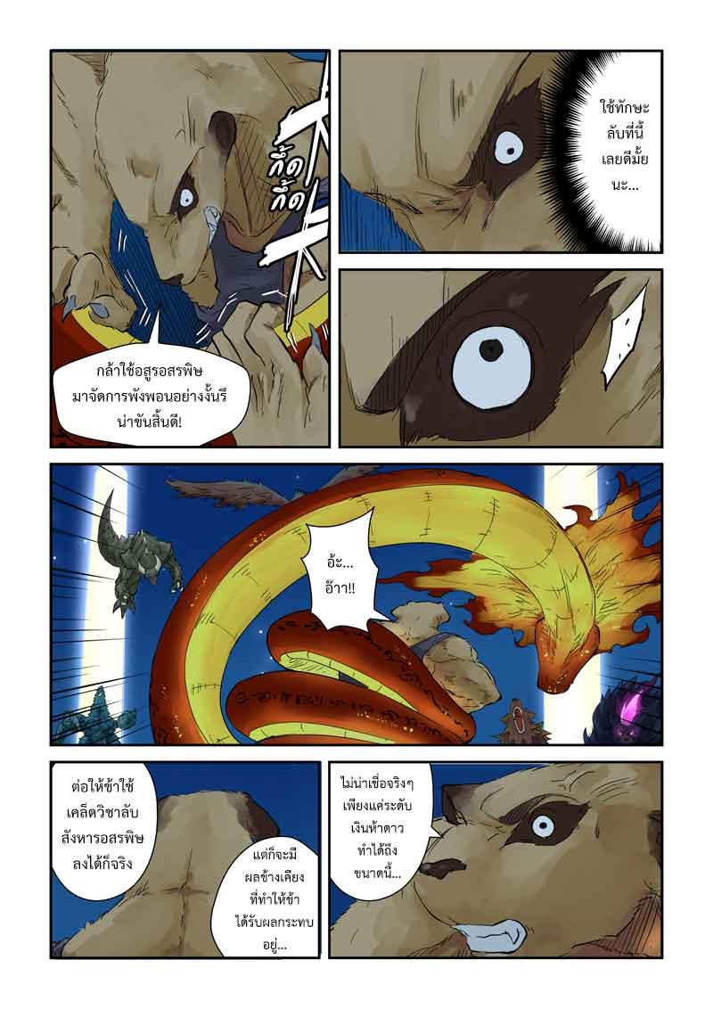 อ่านการ์ตูน Tales of Demons and Gods 133 ภาพที่ 5