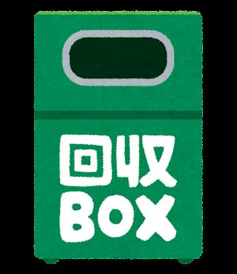 回収ボックスのイラスト