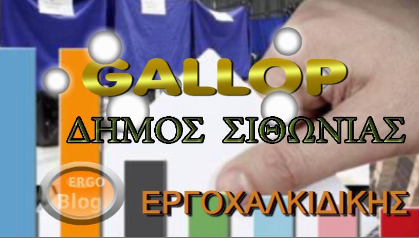 Δημοτικές Εκλογές 2019 . Tο Γκάλοπ του ΄Εργο Χαλκιδικής