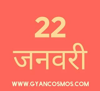 22 जनवरी का इतिहास 22 January History in Hindi