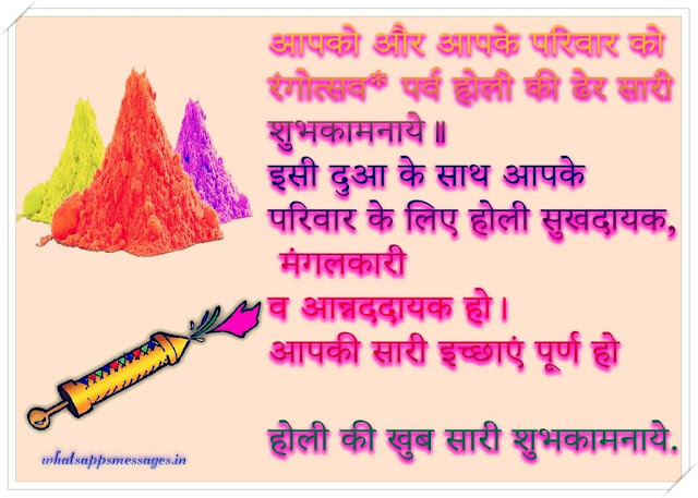 Happy Holi SMS Wishes Quotes Greetings