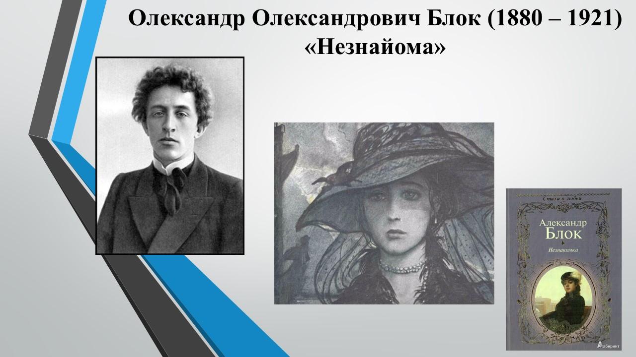 Александр Блок Незнакомка Эфрос Высоцкий
