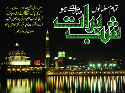 shab e barat wallpaper