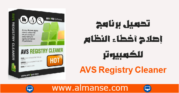download AVS Registry Cleane