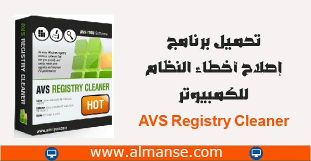 download AVS Registry Cleane