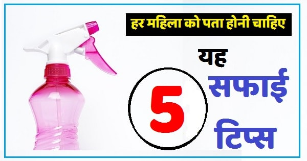 Cleaning Tips for Housewife - hindi fun box - Tips in hindi
